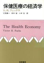 保健医療の経済学(頚草 医療・福祉シリーズ37)(単行本)