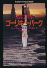 ゴーリキー・パーク(ハヤカワ文庫NV)(上)(文庫)
