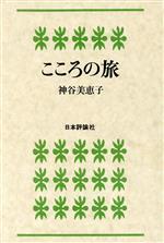 こころの旅(単行本)