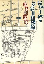 チェーン・スモーキング(単行本)