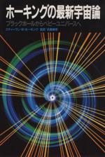 ホーキングの最新宇宙論 ブラックホールからベビーユニバースへ(単行本)