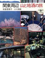 関東周辺 山と地酒の旅(とんぼの本)(単行本)