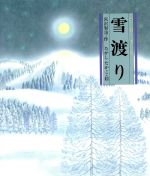 雪渡り(児童書)