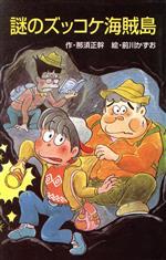 謎のズッコケ海賊島(ズッコケ文庫Z-16)(児童書)
