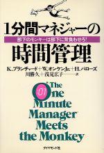 1分間マネジャーの時間管理 部下のモンキーは部下に背負わせろ!(単行本)