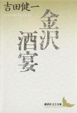 金沢 酒宴(講談社文芸文庫)(文庫)
