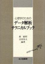 心理学のためのデータ解析テクニカルブック(単行本)