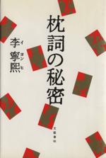 枕詞の秘密(解読シリーズ2)(単行本)