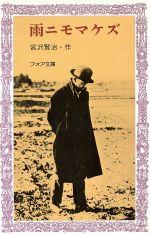 雨ニモマケズ(フォア文庫B114)(児童書)