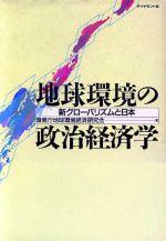 地球環境の政治経済学 新グローバリズムと日本(単行本)