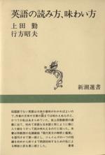 英語の読み方、味わい方(新潮選書)(単行本)