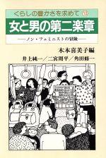 女と男の第二楽章 ノン・フェミニストの冒険(くらしの豊かさを求めて10)(単行本)