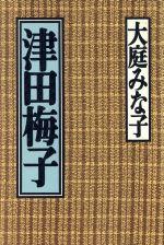 津田梅子(単行本)