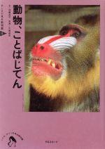 動物、ことばじてん しぐさ、サインを見る動物園(テーマで見る動物園4)(児童書)