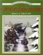 ダヤンのクリスマスまでの12日(児童書)