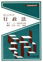 行政法(ホーンブック)(単行本)