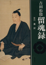 留魂録(現代人の古典シリーズ33)(単行本)