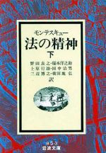 法の精神(岩波文庫)(下)(文庫)