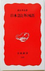 日本語と外国語(岩波新書101)(新書)