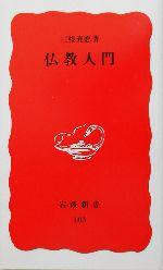 仏教入門(岩波新書103)(新書)