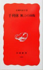 千利休 無言の前衛(岩波新書104)(新書)