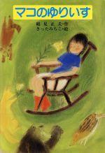 マコのゆりいす(スピカ・どうわのおくりもの6)(児童書)