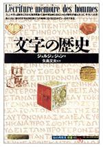 文字の歴史(知の再発見双書01)(単行本)