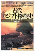 古代エジプト探検史(知の再発見双書02)(単行本)