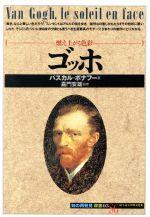 ゴッホ 燃え上がる色彩(知の再発見双書03)(単行本)