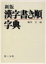 漢字書き順字典(単行本)