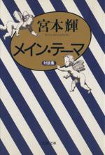 メイン・テーマ(文春文庫)(文庫)