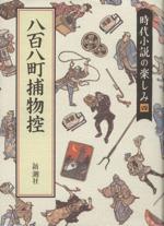 八百八町捕物控(時代小説の楽しみ4)(単行本)