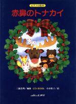 赤鼻のトナカイ(ピアノの絵本)(CD1枚付)(児童書)