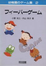 フィーバーゲーム(幼稚園のゲーム集2)(単行本)