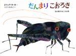 だんまりこおろぎ 虫の音がきこえる本(音のでる絵本)(児童書)