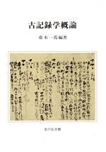 古記録学概論(単行本)