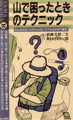 山で困ったときのテクニック みんなが出くわすトラブルを解決(YAMA BOOKS13)(新書)