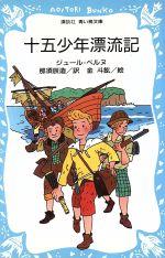 十五少年漂流記(講談社青い鳥文庫)(児童書)