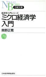 新版 ミクロ経済学入門(日経文庫523経済学入門シリーズ)(新書)