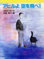 アヒルよ空を飛べ!(新・文学の扉2)(児童書)