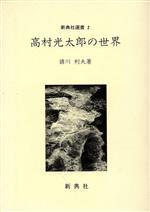 高村光太郎の世界(新典社選書2)(単行本)