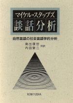 談話分析 自然言語の社会言語学的分析(単行本)