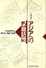 アジアへの家庭訪問 日本語学校の留学生と教師の記録(単行本)