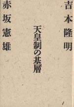 天皇制の基層(単行本)