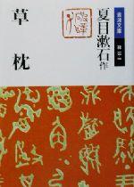 草枕(岩波文庫)(文庫)