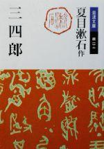 三四郎(岩波文庫)(文庫)