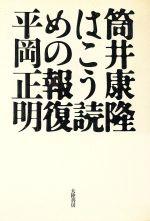 筒井康隆はこう読めの報復(単行本)