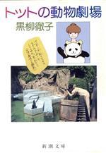 トットの動物劇場(新潮文庫)(文庫)