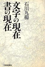 文字の現在 書の現在(単行本)