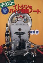イトシンのイラスト新バイク整備ノート(単行本)